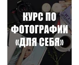 Курс по фотографии
