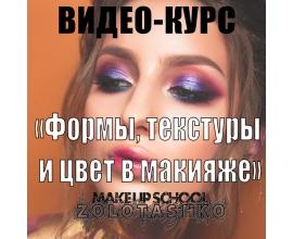 Видео курс «Формы, текстуры и цвет в макияже» Хочу С Таней